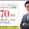 自動学習リサーチAI ATOM君 安部太登氏