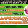 チームAPSプロジェクト 脇本進一郎氏