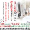 三峰勇司氏のスリーピースシステム