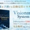 吉野真隆氏のVisionary System