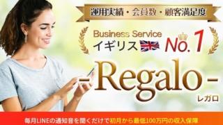 山口望氏のRegalo1