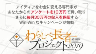 有村ノブユキ氏わらしべ長者プロジェクト2019