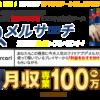 近藤駿介氏の近藤式M&A物販プログラム
