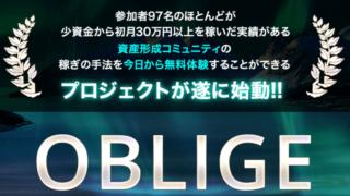 神野健一郎氏のOBLIGE Project