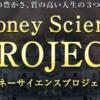 マネーサイエンスプロジェクト