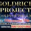 花田浩氏のゴールドリッチプロジェクト