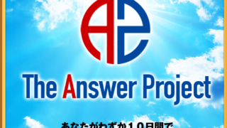 The Answer Project
