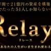 三井秀司氏のRelays