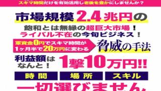 三矢田リョウ氏の資金ゼロ式ブラ転セミナー