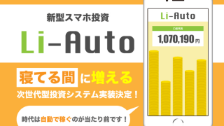 中尾真一氏のLi-auto