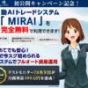 五十嵐亮太氏のMIRAI Asset Team