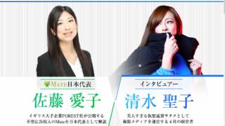 佐藤愛子氏のMATE CLUB