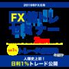 加藤貴氏のFX億トレセミナー