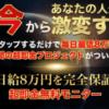 川本真義氏の日給8万円完全保証コミュニティー