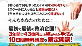 斎藤おとも(斎藤朋子)氏のテッパン安定転売術01