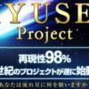 星野優氏の流星プロジェクト