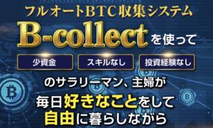 望月翔太氏の B-collect