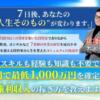 木村裕氏のライフクリエイト
