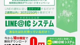 松井準氏のLINE@ICシステム