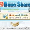 梶勇樹氏のBene Share(ベネシェア)00