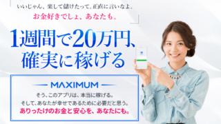 榎真琴氏のMAXIMUM(マクシム)