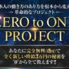 横峰勝氏のZERO to ONE PROJECT