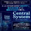 水谷雄一郎氏のセントラルシステム