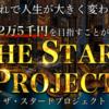 渡秀明氏のザスタートプロジェクト