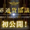 漆沢祐樹氏の世界通貨協議会