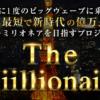 畑岡宏光氏のTheMillionaire