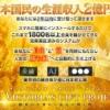 福山瑛士氏のヴィクトリアズギフトプロジェクト