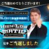藤田守氏のHIGH-LOW MATIC