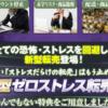 近藤駿介氏の新型ゼロストレス転売術