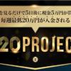 野村祐輔氏の520PROJECT