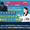 雅人氏×カール鈴木氏のパーソナルFX