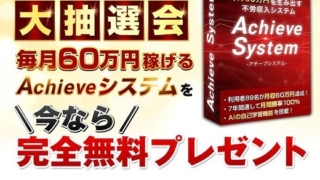 高橋雅治氏のAchieve System