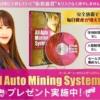 All Auto Mining System橘美嘉氏