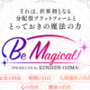 Be Magical 山本武志氏