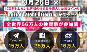 Initial Talent Offering中川大輔氏