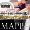 MAPPA(マッパ) 森田大智氏