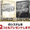 SHIELD SWORD 白石綾氏