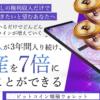 ビットコイン増殖ウォレット 佐藤武氏