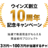 吉田光氏 ウインズ創立10周年記念キャンペーン