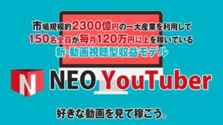 堂島浩平氏 NEO YouTuber