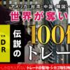 髙橋良彰伝説の100億円トレーダー