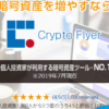 Crypto Flyer(クリプトフライヤー)