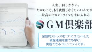 GM倶楽部(グローバルマネー倶楽部) 勝洋二