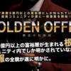 GOLDEN OFFER -黄金の招待状-