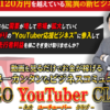 NEO YouTuber CLUB 堂島浩平
