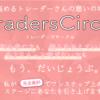 なおみ Traders Circle (トレーダーズサークル)